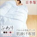 ◆200円OFFクーポン配布中◆【送料無料】 日本製 肌掛け布団 シングル 洗える 東レ ftα