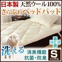◆20時�P10倍◆【送料無料 / 在庫有】 羊毛100% ベッドパッド シングル 日本製 消臭 吸湿性抜群 丸洗い可能 ウール100% ウール ベッドパッド 羊毛100%使用 ウ...