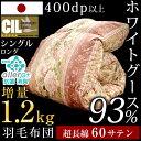 【送料無料/在庫有】 増量1.2kg ホワイトグース ダウン93% 日本製 羽毛布団 シングル ロング 60サテン 綿100% 400dp以上 かさ高165mm以上 7年保証 CILゴールドラベル S