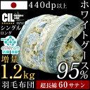 【送料無料/在庫有】 増量1.2kg ホワイトマザーグース ダウン95% 日本製 羽毛布団 シングル ロング 60サテン 綿100% CILブラックラベル 440dp以上 かさ高180mm以上 7年保