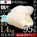【送料無料/在庫有】 増量1.4kg マザーグース ダウン95% 日本製 羽毛布団 セミダブル ロング ホワイトグース 60サテン 綿100% 440dp以上 かさ高180mm以上 7年保証 CILブ