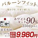 【送料無料/在庫有】 特殊キルトでボリュームUP ホワイトダック ダウン90% 日本製 羽毛布団 セミダブル ロング 7年保証 350dp以上 かさ高145mm CILシルバーラベル SEK アレルG