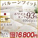 【送料無料/在庫有】 特殊キルトでボリュームUP ホワイトダック ダウン93% 日本製 羽毛布団 ダブル ロング 7年保証 400dp以上 かさ高165mm CILゴールドラベル SEK アレルGプラ
