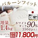 【送料無料/在庫有】 特殊キルトでボリュームUP 増量1.4kg ホワイトダック ダウン90% 日本製 羽毛布団 セミダブル ロング 7年保証 350dp以上 かさ高145mm CILシルバーラベル