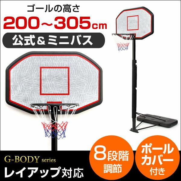 【送料無料/在庫有】 G-Body バスケットゴール 8段階 公式&ミニバス対応 ポールパッド 付き 屋外 室内 野外 7号球 対応 公式サイズ ポータブルバスケットゴール ミニバス 200cm 305cm 練習用 バスケットボール ゴール