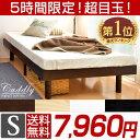 ◆今夜19時〜5H限定!7,960円◆【送料無料/在庫有】 3段階 高さ調節 すのこベッド シングル 耐荷重200kg フレームのみ ベッド すのこ ローベッド 木製 ベット ベッドフレーム シングル