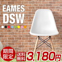RoomClip商品情報 - ◆期間限定!3,180円◆【送料無料/在庫有】 イームズ チェア dsw リプロダクト シェルチェア ダイニングチェア ダイニングチェアー イームズチェア チェアー チャールズ&レイ・イームズ 椅子 木脚 ダイニング イス 北欧 100kg 耐荷重