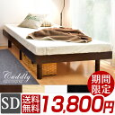 ◆期間限定!13,800円◆【送料無料/在庫有】 3段階 高さ調節 すのこベッド セミダブル 耐荷重200kg フレームのみ ベッド すのこ ローベッド 木製 ...