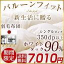 ◆期間限定!7,010円&クーポンで350円OFF◆【送料無料/即日出荷】 新生活に! 特殊キルトで