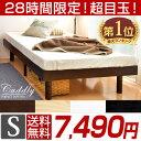 すのこベッド 高さ調節 ベッド フレームのみ 天然木 無垢材 フレーム シングル 天然木ベッド シンプル すのこ 木製 ローベッド ローベット ベット ロー ハイ ベッドフレーム 北欧