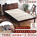 ◆予約限定!12,800円◆【送料無料】宮付きすのこベッドタブレットスタンド付き ベッド