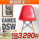 徹底品質 イームズ チェア 椅子 ダイニングチェア イームズチェア dsw イームズチェアー 木製 シェルチェア 北欧 シンプル