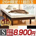 ◆26H限定!8,900円◆◆20時?P10倍◆【送料無料/在庫有】 3段階 高さ調節 すのこベッド