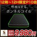 通気性抜群! 高密度コイル352個 ボンネルコイル マットレス シングル ボンネルコイルマットレス ベッドマット ベッドマットレス コイル 3Dメッシュ