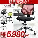 メッシュチェア デスクチェア 肘置き パソコンチェア パソコンチェアー オフィスチェアー チェア オフィス オフィスチェア 椅子 コンパクト いす イス ワークチェア 送料無料