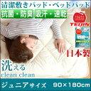 【送料無料】 日本製 汗臭さやダニを防ぐ 子供用 ベッドパッ...