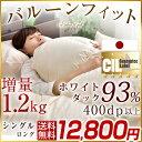 【送料無料/在庫有】特殊キルトでボリュームUP 増量1.2kg ホワイトダック ダウン93% 日本製 羽毛布団 シングル ロング 7年保証 400dp以上 かさ高165mm以上 CILゴールドラベル