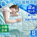 【送料無料】 接触冷感 2点セット ひんやりマット 肌掛け布...