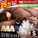【送料無料】 首もと超増量 軽くて暖かい 羽根布団セット シ...