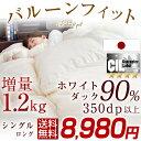 【送料無料/在庫有】 特殊キルトでボリュームUP 増量1.2kg ホワイトダック ダウン90% 日本製 羽毛布団 シングルロング 7年保証 350dp以上 かさ高145mm以上 CILシルバーラベル