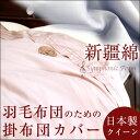 日本製 新疆綿 クイーン ロング 高級 掛けカバー 綿100% 超長綿 60サテン 洗える 掛カバー カバー 掛け布団用 掛け布団カバー クィーン