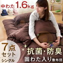 【送料無料】 中綿1.6kg 抗菌 防臭 布団セット 7点セ...