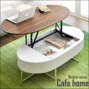 センターテーブル ウォールナット 昇降式 完成品 リフティングテーブル リフトアップテーブル アイアン 木製 北欧 カフェ テーブル ローテーブル 昇降 収納 高さ調節 楕円形 送料無料