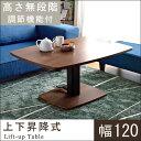 【送料無料】昇降式テーブル 120 昇降テーブル ダイニング...