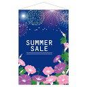 夏タペストリー サマーセール夜空に打ちあがる花火とピンクや紫の朝顔のイラストが描かれた「SUMMER SALE」タペストリーは、ひも付きでどこでも簡単に壁に吊るして飾れて便利です。店舗ディスプレイ用 セール 装飾 タペストリー イベント 飾り