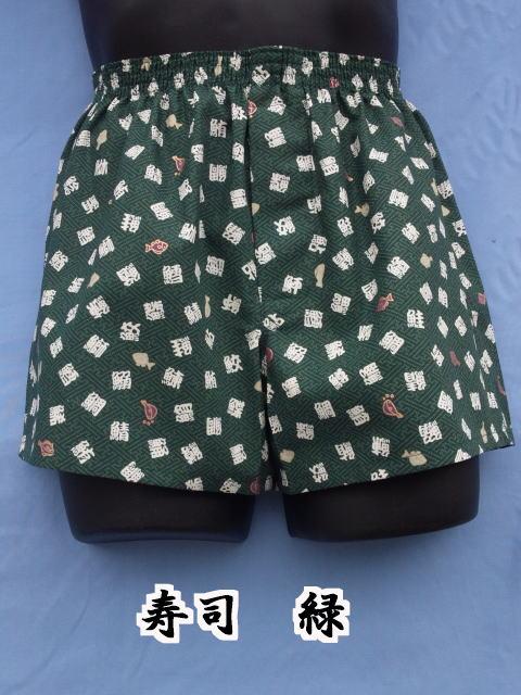 Leジャポントランクス寿司柄緑M〜LL【楽ギフ_包装】