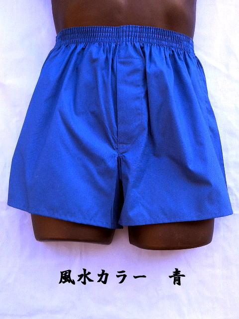 Leトランクス 風水カラー 青色 3L-4L 日本製 田原本トランクス 綿100% 前開き 稲田布帛工業所 製造直売