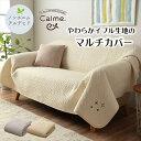 カルム マルチカバー 200×250cm 【アイボリー・グレー】 |寝具 マルチ カバー 綿 100% 洗える ギフト イブル アイボリー 約200×250cm