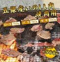 五條産ジビエ 焼肉用いのしし肉 500g【お取り寄せ】【お土産】【五條市運営の施設で加工】