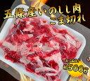 五條産ジビエ いのしし肉 お徳用切り落とし(コマ切れ)500...
