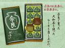 奈良抹茶ケーキ