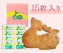 鹿サブレ(15枚入り)