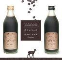 【家庭用】ロクメイコーヒー カフェベース(HONEYorBLACK)500ml×2本セット 〜お好きな味をお選びください〜