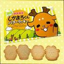 しかまろくんバタークッキー(12枚入 個包装) 02P01Mar15