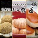 【送料無料】本家菊屋 和菓子の詰合せA(御城之口餅、菊之寿、栗饅頭)ギフトに最適 人気の和菓子を詰め合わせました