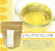 吉田屋 薬膳シリーズレモングラスブレンド茶