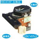 光 ピックアップ SHARP H8147AF レンズ DENON 交換 修理 互換品
