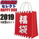 【STORMY 2019 HAPPYBOX 福袋】お得なストーミーの福袋!(福袋以外の商品との同梱は不可)(NET限定価格)
