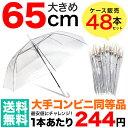 【送料無料】【65cm】ビニール傘 まとめ買い 1ケース48本 業務用 大量購入 ワンタッチ