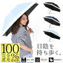 日傘 折りたたみ 完全遮光 遮光率100 UVカット99.9 UPF50 晴雨兼用 レディース 傘