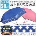 折りたたみ傘 子供用 キッズ 車の光を反射する傘 安全 子供...