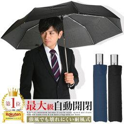 楽天1位 <strong>折りたたみ傘</strong> 自動開閉 傘 メンズ 大きい ワンタッチ 65cm ブラック/ネイビー