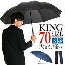 折りたたみ傘 軽量 メンズ 傘 大きい カーボン ブラック/ネイビー
