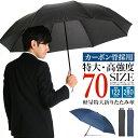 折りたたみ傘 軽量 大きい 傘 メンズ カーボン ブラック/ネイビー...