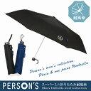 メンズ 折りたたみ傘 テフロン加工 耐風傘 軽量 【10P07Jan17】