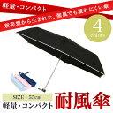 折りたたみ傘 傘 耐風傘 メンズ レディース【10P07Jan17】